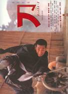 Dao - Hong Kong Movie Poster (xs thumbnail)