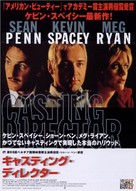 Hurlyburly - Japanese poster (xs thumbnail)