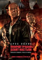 A Good Day to Die Hard - Bulgarian Movie Poster (xs thumbnail)
