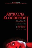 Malignant - Serbian Movie Poster (xs thumbnail)
