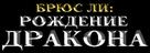 Birth of the Dragon - Russian Logo (xs thumbnail)