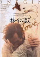 Onegin - Japanese Movie Poster (xs thumbnail)