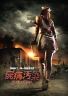 Dead Rising - Hong Kong Movie Poster (xs thumbnail)