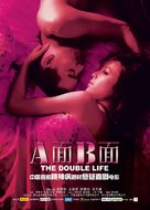 The Double Life - Chinese Movie Poster (xs thumbnail)