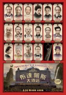 The Grand Budapest Hotel - Hong Kong Movie Poster (xs thumbnail)