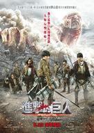 Shingeki no kyojin: Zenpen - Hong Kong Movie Poster (xs thumbnail)