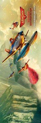 Planes - Serbian poster (xs thumbnail)