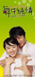 Daenseo-ui sunjeong - Chinese Movie Poster (xs thumbnail)