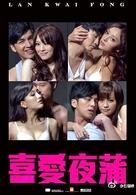 Lan Kwai Fong - Chinese Movie Poster (xs thumbnail)
