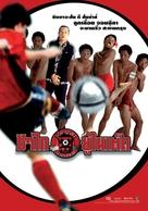 Sagai United - Thai poster (xs thumbnail)