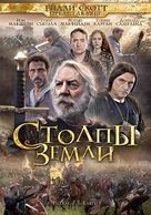 """The Pillars of the Earth"" - Russian DVD movie cover (xs thumbnail)"