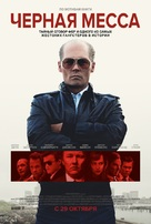 Black Mass - Russian Movie Poster (xs thumbnail)