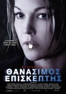 Untraceable - Greek Movie Poster (xs thumbnail)