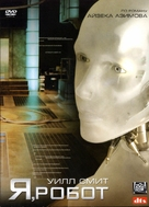 I, Robot - Russian DVD movie cover (xs thumbnail)