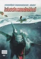 Dinoshark - Thai DVD cover (xs thumbnail)