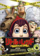 Hoodwinked! - Japanese Movie Poster (xs thumbnail)