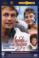 Lyubov i golubi - Russian DVD cover (xs thumbnail)