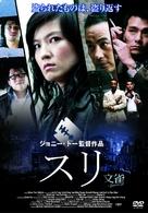 Man jeuk - Japanese Movie Cover (xs thumbnail)