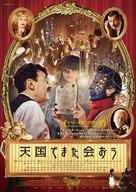 Au revoir là-haut - Japanese Movie Poster (xs thumbnail)