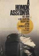 Suna no onna - Hungarian Movie Poster (xs thumbnail)