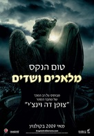 Angels & Demons - Israeli Movie Poster (xs thumbnail)