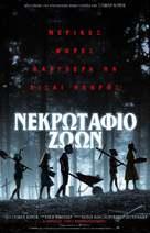 Pet Sematary - Greek Movie Poster (xs thumbnail)