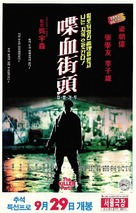 Die xue jie tou - Movie Poster (xs thumbnail)