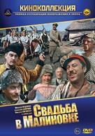 Svadba v Malinovke - Russian DVD cover (xs thumbnail)