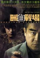 Hak bak jin cheung - Hong Kong Movie Poster (xs thumbnail)