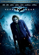 The Dark Knight - Bulgarian Movie Poster (xs thumbnail)