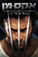 X-Men Origins: Wolverine - Israeli DVD movie cover (xs thumbnail)