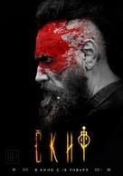 The Scythian - Russian Movie Poster (xs thumbnail)