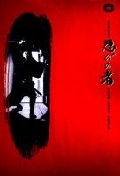 Shinobi no mono - Japanese Movie Poster (xs thumbnail)