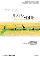 Barber Yoshino - South Korean Movie Poster (xs thumbnail)