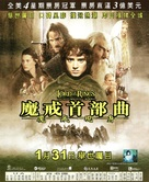 The Lord of the Rings: The Fellowship of the Ring - Hong Kong Movie Poster (xs thumbnail)