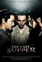 Wang de Shengyan - Movie Poster (xs thumbnail)
