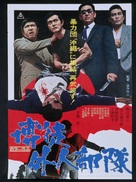 Bakuto gaijin butai - Japanese Movie Poster (xs thumbnail)