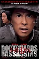 Sap yueh wai sing - Taiwanese Movie Poster (xs thumbnail)