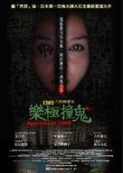 Apartment 1303 - Taiwanese poster (xs thumbnail)