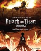 """Shingeki no Kyojin"" - DVD movie cover (xs thumbnail)"
