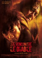 Akmareul boatda - French Movie Poster (xs thumbnail)