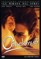 Mirada del otro, La - Russian DVD movie cover (xs thumbnail)