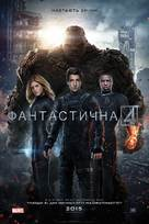 Fantastic Four - Ukrainian Movie Poster (xs thumbnail)