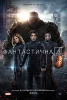 Fantastic Four - Ukrainian Movie Poster (xs thumbnail)