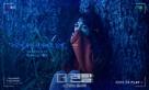 The Rental - South Korean Movie Poster (xs thumbnail)