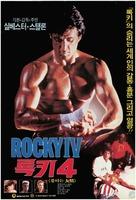 Rocky IV - South Korean Movie Poster (xs thumbnail)