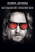 The Big Lebowski - Russian Video on demand movie cover (xs thumbnail)