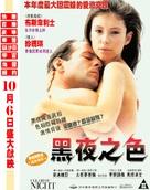 Color of Night - Hong Kong Movie Poster (xs thumbnail)