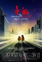 Happiness Me Too - Chinese Movie Poster (xs thumbnail)