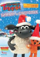 """Timmy Time"" - Russian Movie Cover (xs thumbnail)"